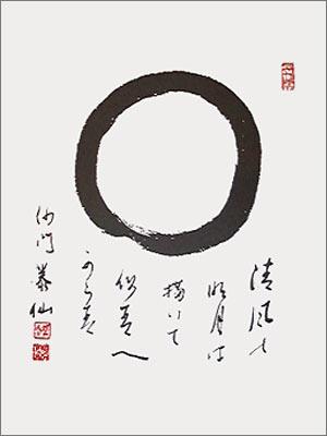 """Enso par Taisen Deshimatu,  """"Le vent pur, la lune claire, on ne peut ni les peindre ni les imiter."""""""