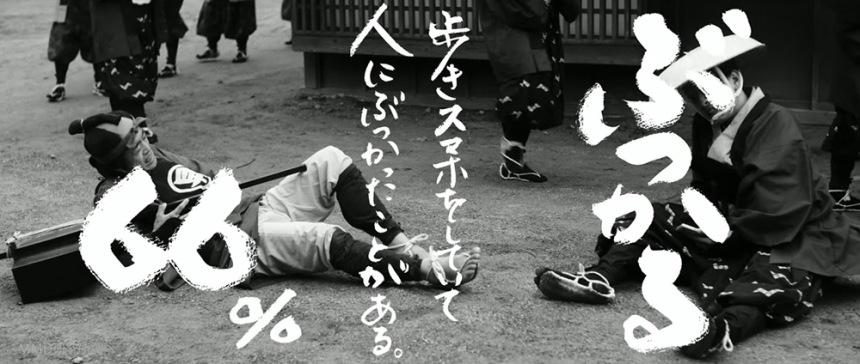 samourai-smartphone-parade-3